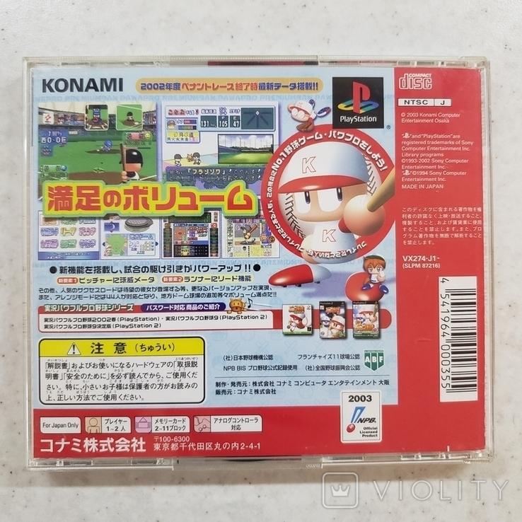 Jikkyou pawafuru proyakyu premiumban (PS1,NTSCJ) baseball, фото №3