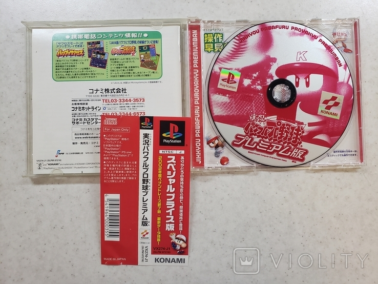 Jikkyou pawafuru proyakyu premiumban (PS1,NTSCJ) baseball, фото №4
