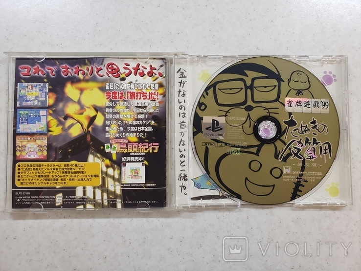 Janhai Yuugi '99 - Tanuki no Kawazanyou (PS1, NTSCJ), фото №5