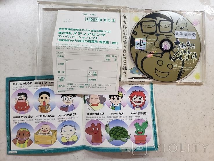 Janhai Yuugi '99 - Tanuki no Kawazanyou (PS1, NTSCJ), фото №2