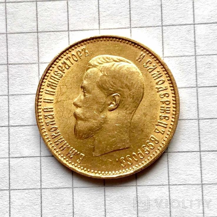 """10 рублей 1899 г (АГ), фото №2"