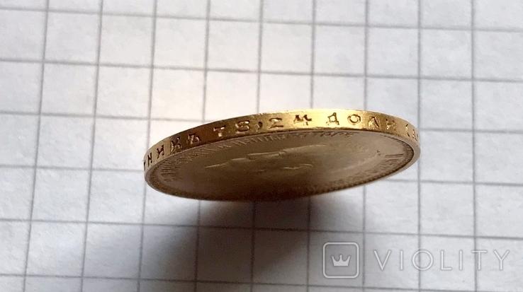 """10 рублей 1899 г (АГ), фото №5"