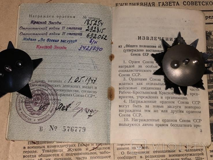 Два Ордена и Архив, фото №4