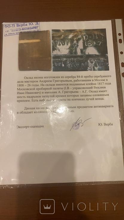 Икона Богоматерь Владимирская, 1817г. Мастер А.Григорьев,Москва, фото №11