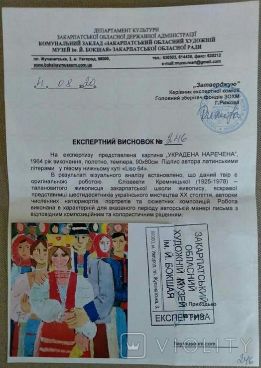 Кремницкая Е. Украденная невеста., фото №4
