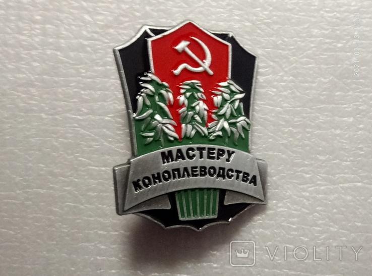 Знак мастеру коноплеводства копия, фото №2
