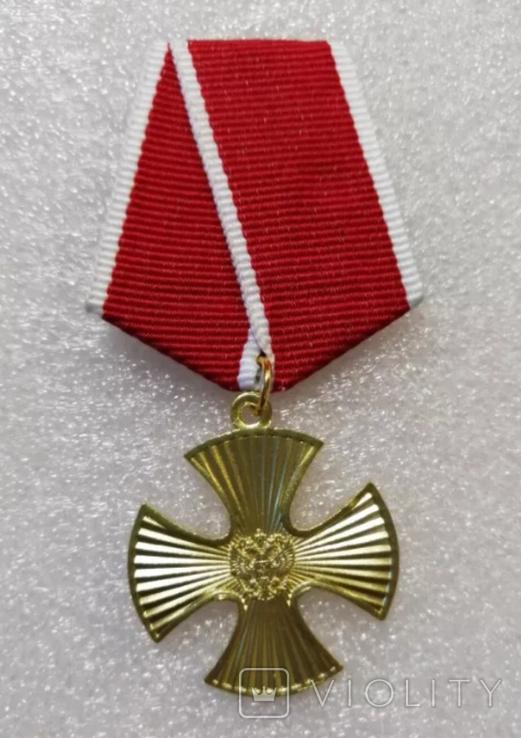 Орден за мужество копия, фото №2