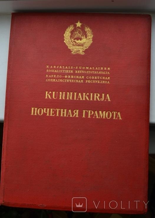 """Медаль """"Партизану ВОВ"""" 2 ст+Грамота Президиума КФ ССР+++., фото №3"""