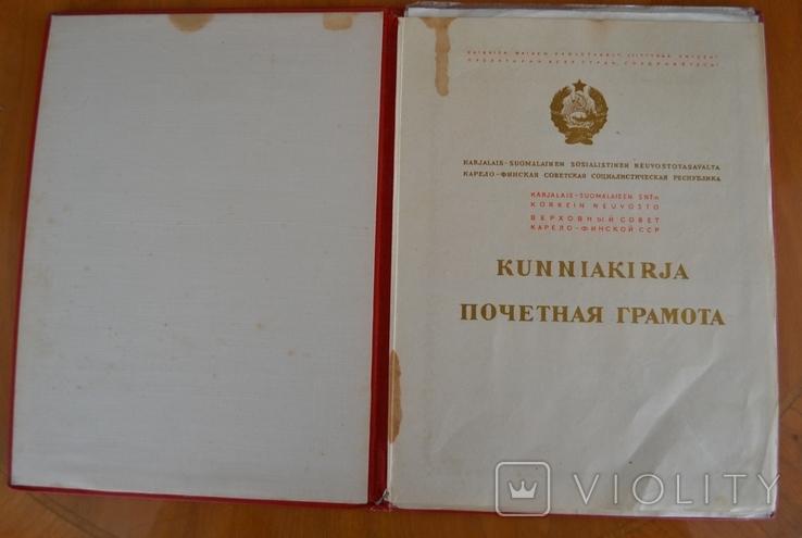 """Медаль """"Партизану ВОВ"""" 2 ст+Грамота Президиума КФ ССР+++., фото №4"""