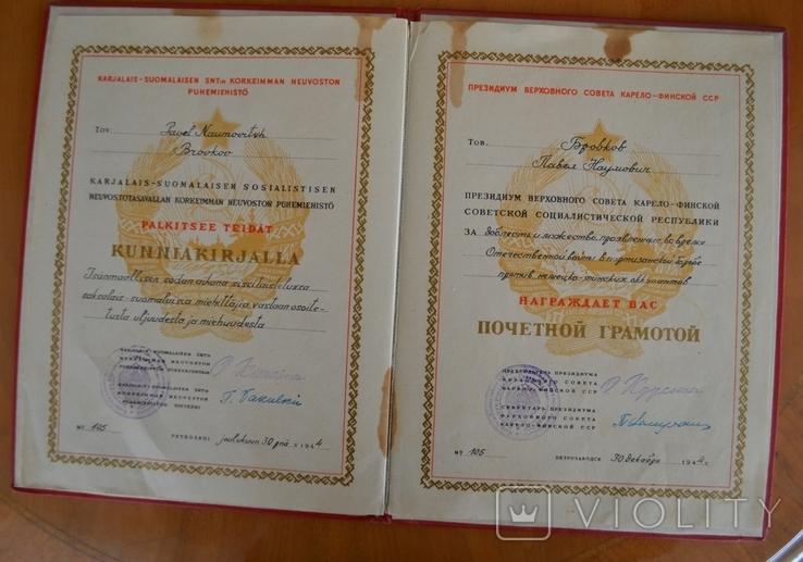 """Медаль """"Партизану ВОВ"""" 2 ст+Грамота Президиума КФ ССР+++., фото №5"""