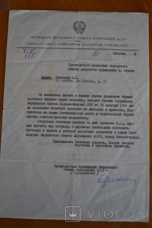 """Медаль """"Партизану ВОВ"""" 2 ст+Грамота Президиума КФ ССР+++., фото №7"""