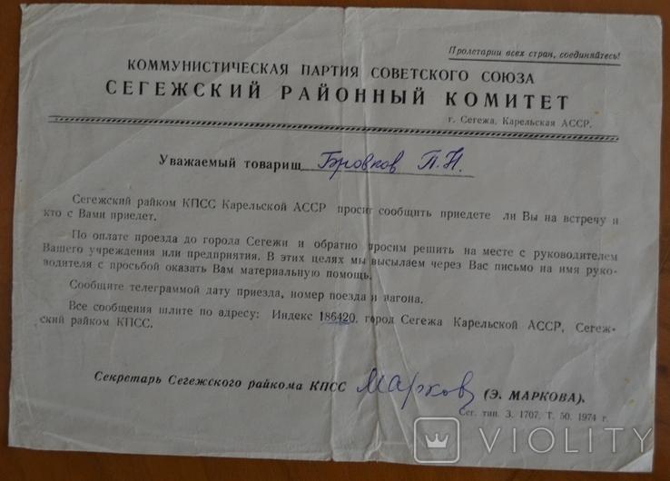 """Медаль """"Партизану ВОВ"""" 2 ст+Грамота Президиума КФ ССР+++., фото №8"""