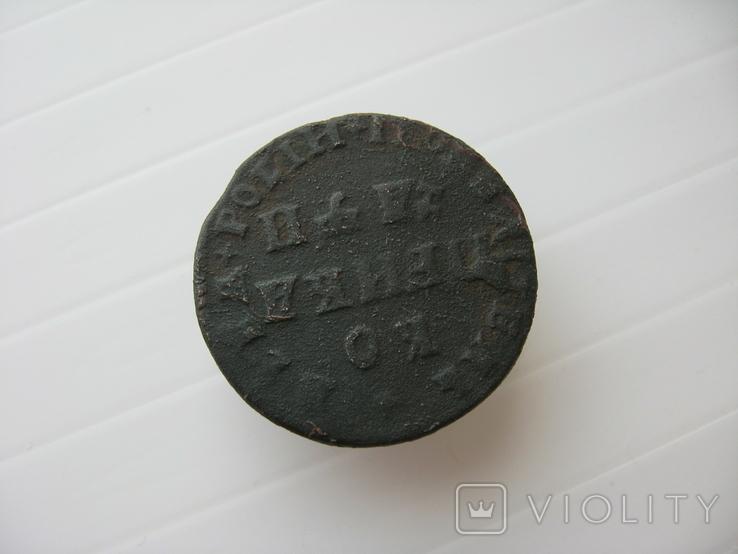 Копейка Петра 1708 год, фото №9