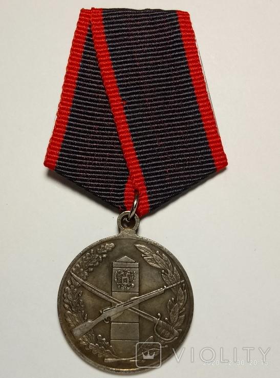 Копия медаль за отличие в обороне границы, фото №2