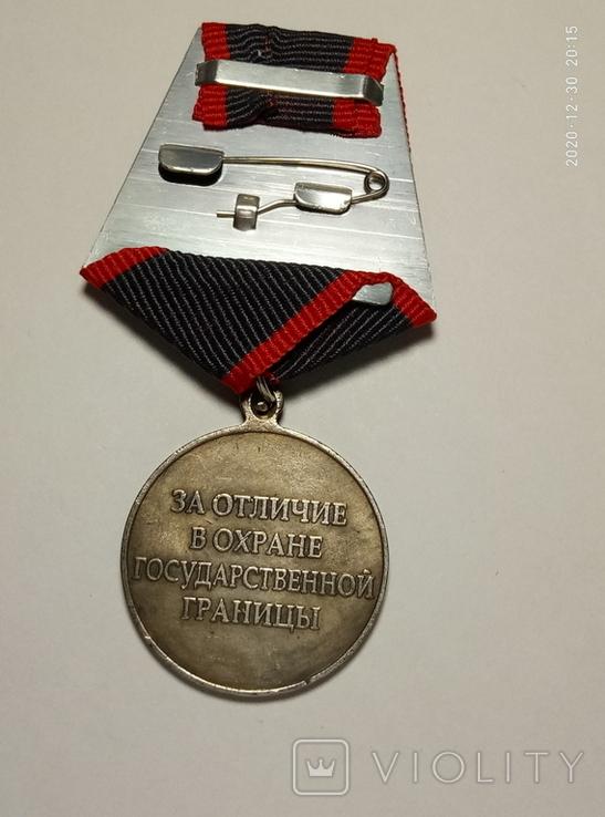Копия медаль за отличие в обороне границы, фото №3