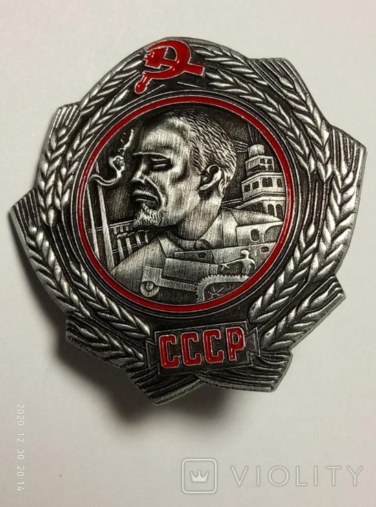 Копия орден Ленина трактор, фото №2