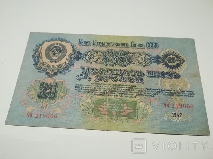 25 рублей 1947 года , 16 лент / ЧИ, фото №2