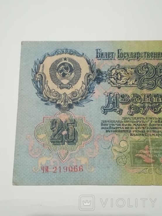 25 рублей 1947 года , 16 лент / ЧИ, фото №3