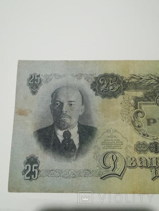 25 рублей 1947 года , 16 лент / ЧИ, фото №6