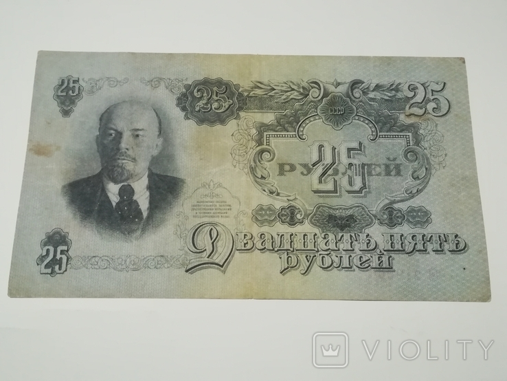 25 рублей 1947 года , 16 лент / ЧИ, фото №7