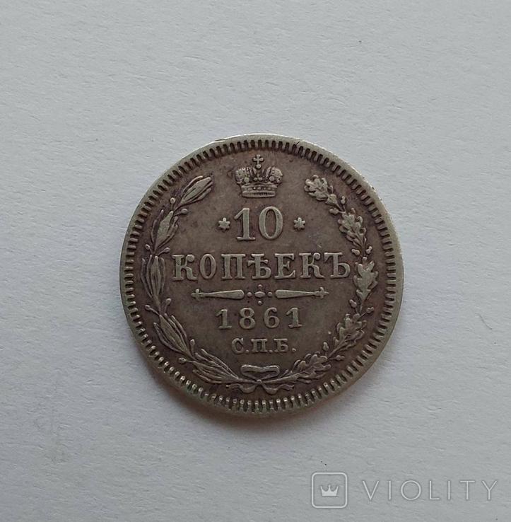 10 копеек 1861 года, фото №2