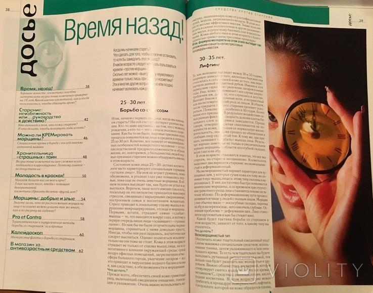 """Журнал """"Новости в мире косметики"""" / апрель, 2004, фото №4"""