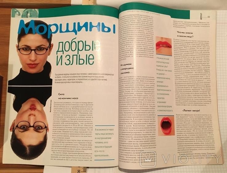 """Журнал """"Новости в мире косметики"""" / апрель, 2004, фото №6"""