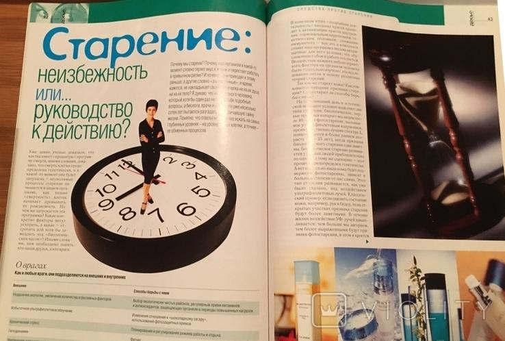 """Журнал """"Новости в мире косметики"""" / апрель, 2004, фото №8"""