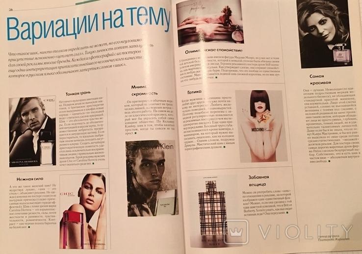 """Журнал """"Новости в мире косметики"""" / апрель, 2004, фото №9"""