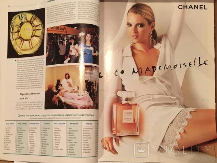 """Журнал """"Новости в мире косметики"""" / апрель, 2004, фото №10"""