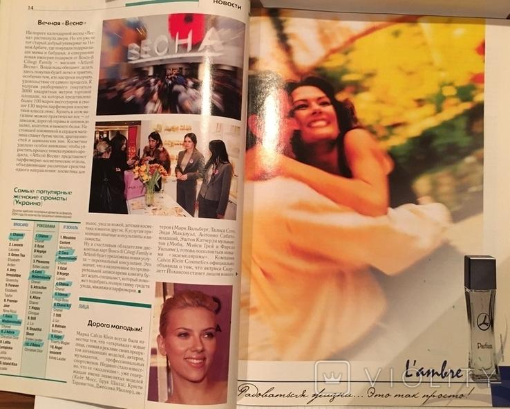 """Журнал """"Новости в мире косметики"""" / апрель, 2004, фото №12"""