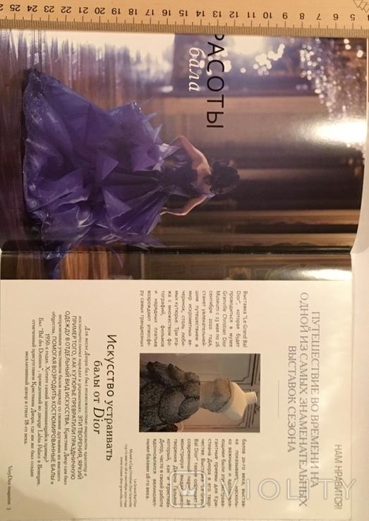 Коллекционный журнал Dior Very, лето, 2010 / Диор, фото №5