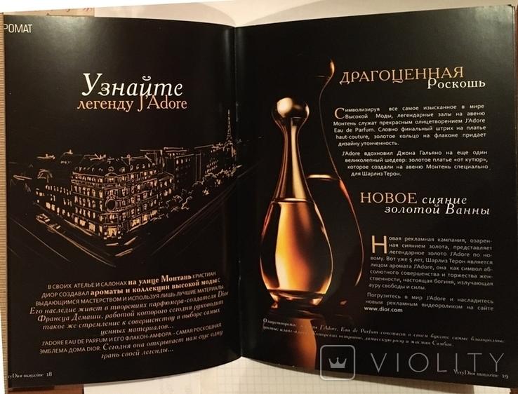 Коллекционный журнал Dior Very, лето, 2010 / Диор, фото №6