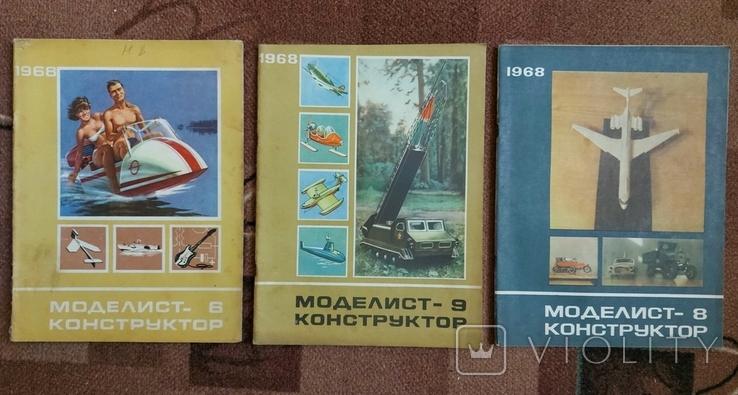 Журнал Моделист конструктор 1968 год 3 шт., фото №2
