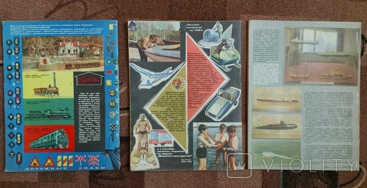 Журнал Моделист конструктор 1968 год 3 шт., фото №3