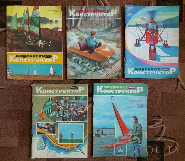 Журналы Моделист конструктор 70-х 5 шт., фото №2