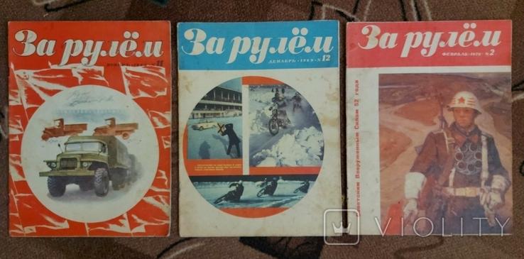 """Журналы """"За рулем"""" 1969-70 г.г. 3 шт., фото №2"""