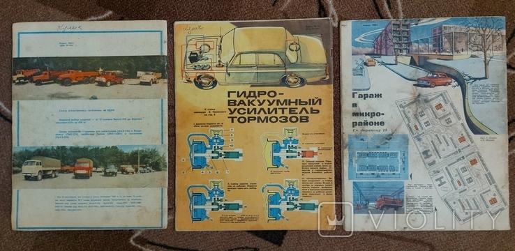 """Журналы """"За рулем"""" 1969-70 г.г. 3 шт., фото №3"""