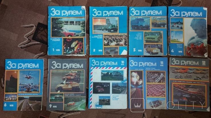 """Журналы """"За рулем"""" 1975 год 9 шт., фото №2"""