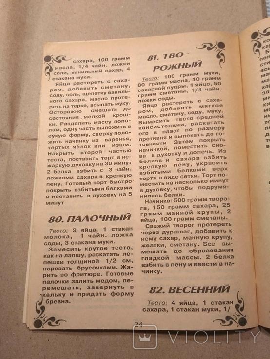 Слажкоежка 101 рецепт тортов, фото №5