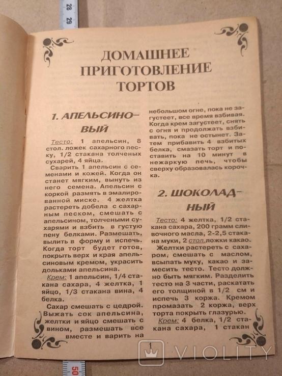 Слажкоежка 101 рецепт тортов, фото №6