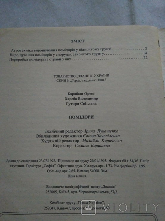 Помідори 1993р, фото №5