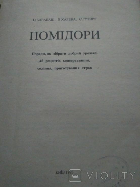 Помідори 1993р, фото №7