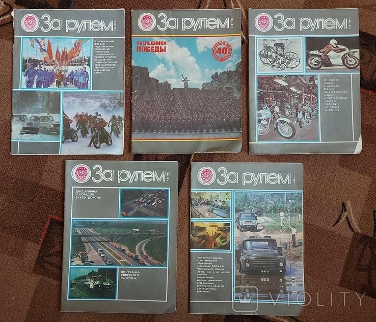 """Журналы """"За рулем"""" 1985 год 5 шт., фото №2"""
