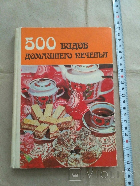 500 видов домашнего печенья 1987р, фото №2