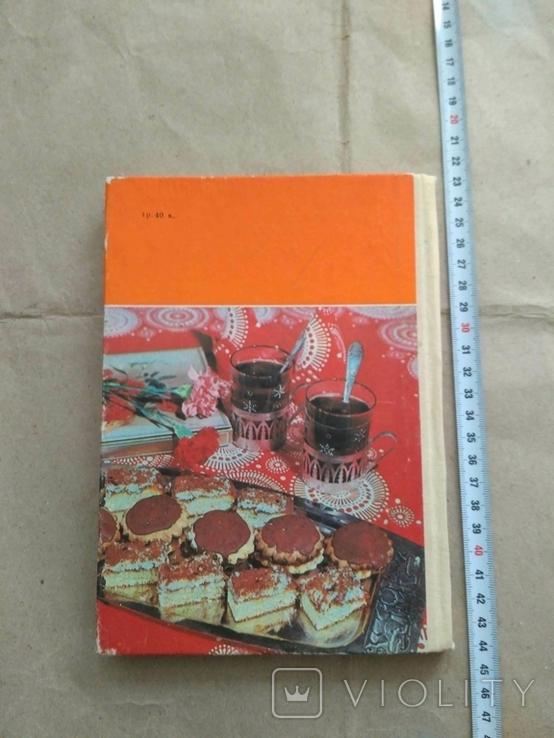 500 видов домашнего печенья 1987р, фото №4