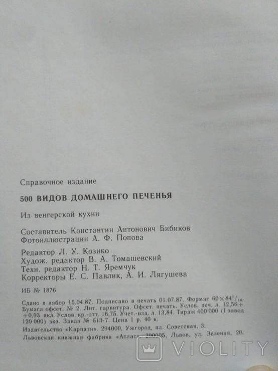 500 видов домашнего печенья 1987р, фото №5