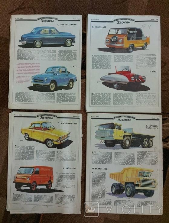 """Журналы """"За рулем"""" 1987 год 4 шт., фото №3"""