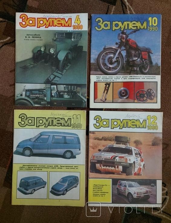 """Журналы """"За рулем"""" 1990 год 4 шт., фото №2"""