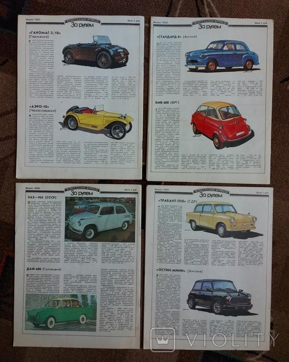 """Журналы """"За рулем"""" 1990 год 4 шт., фото №3"""